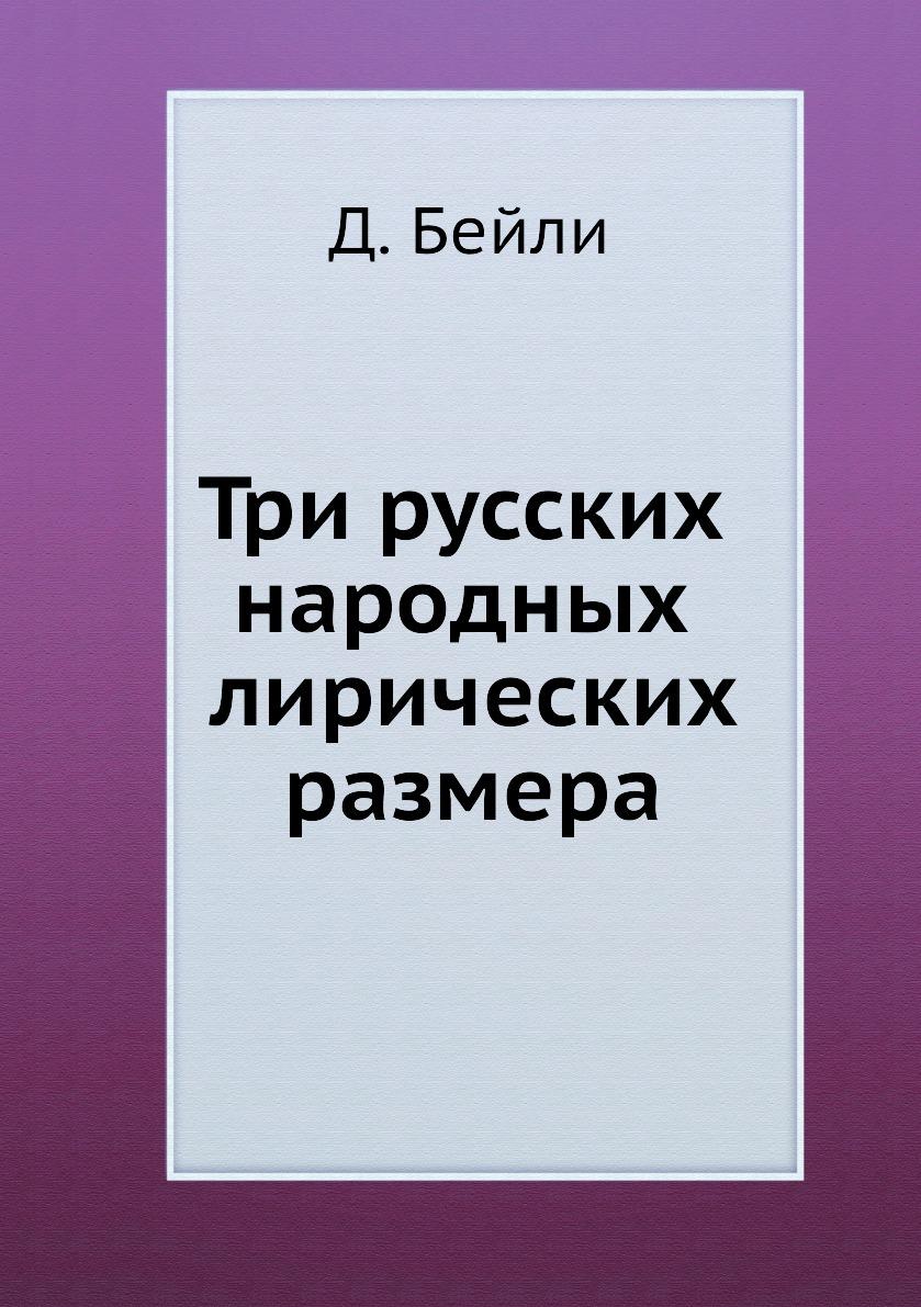 Д. Бейли Три русских народных лирических размера