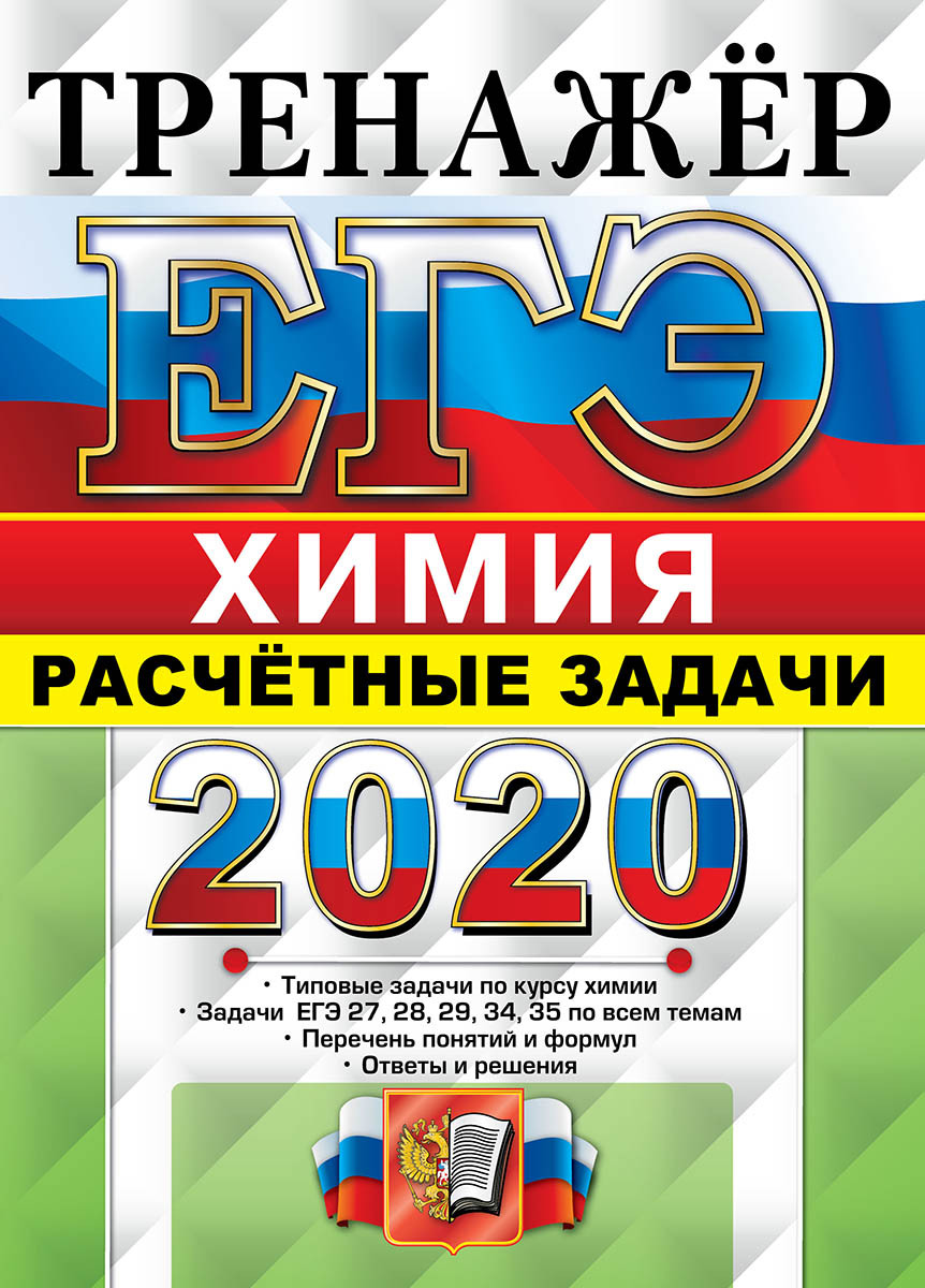 ЕГЭ 2020. Тренажер. Химия.  ...