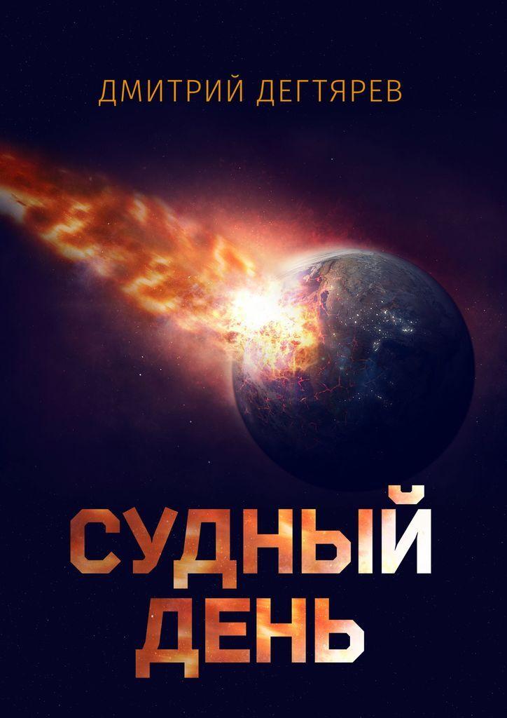 Дмитрий Дегтярев. Судный день