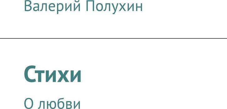 Валерий Полухин. Стихи