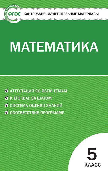 КИМ Математика 5 кл. ФГОС