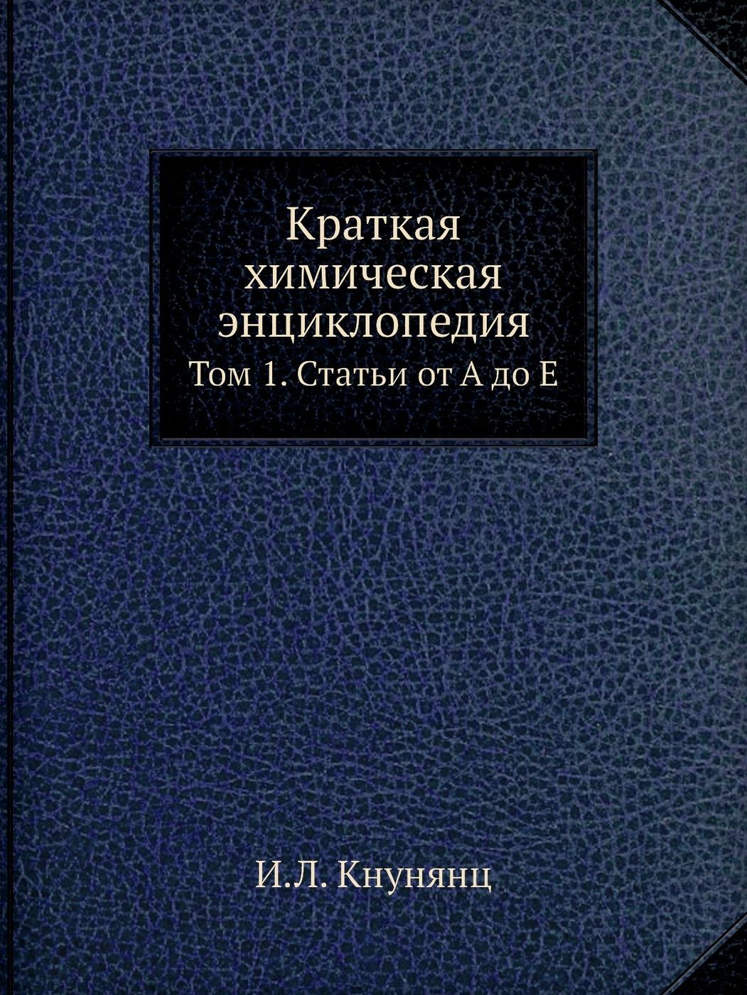 Краткая химическая энциклопедия. Том 1. Статьи от А до Е 9785458261326