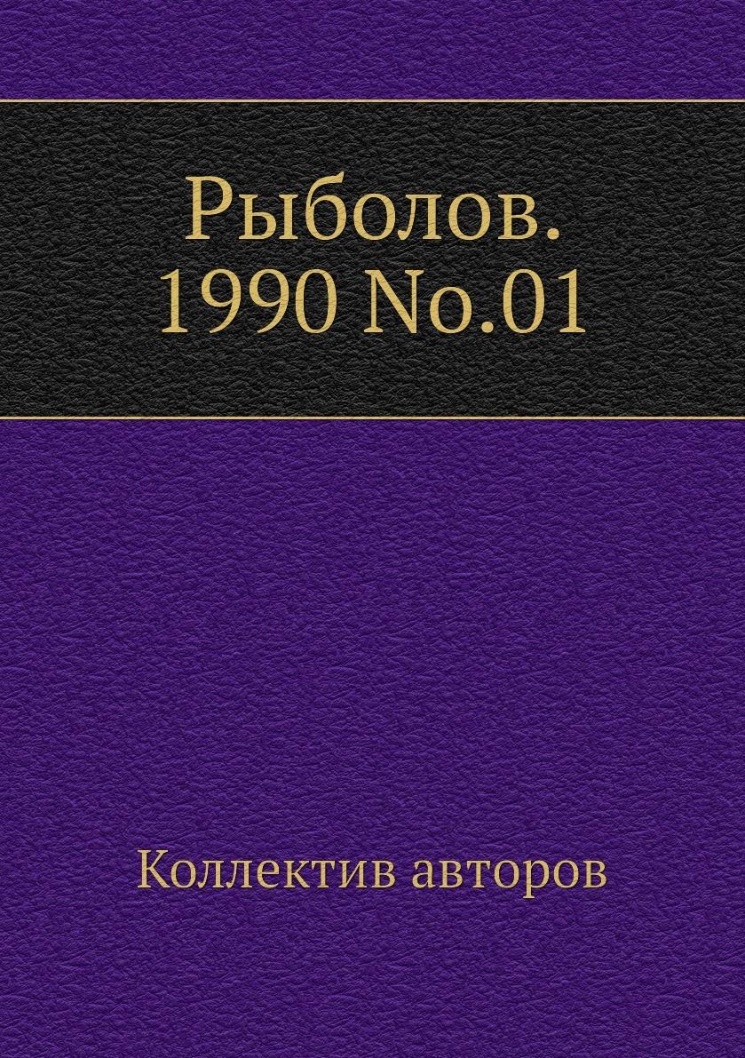 Рыболов. 1990 No.01