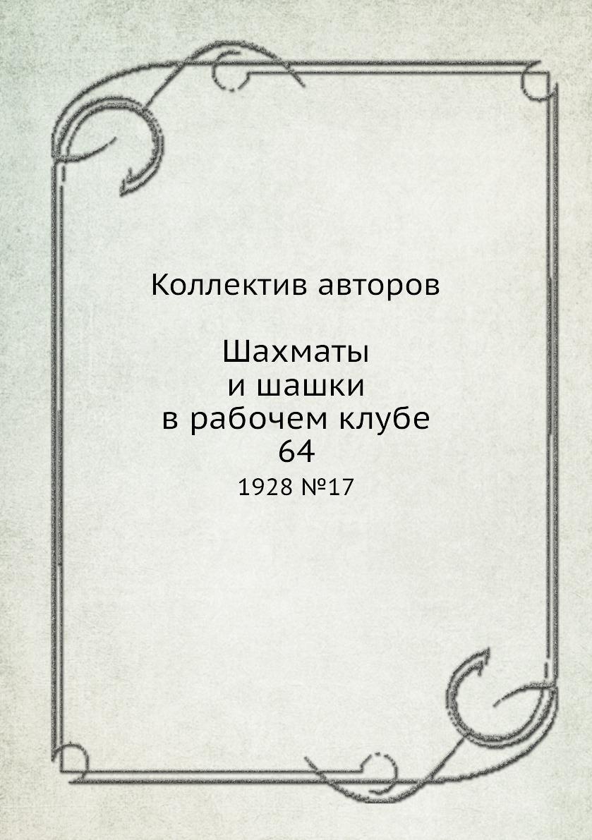 Шахматы и шашки в рабочем клубе 64. 1928 №17