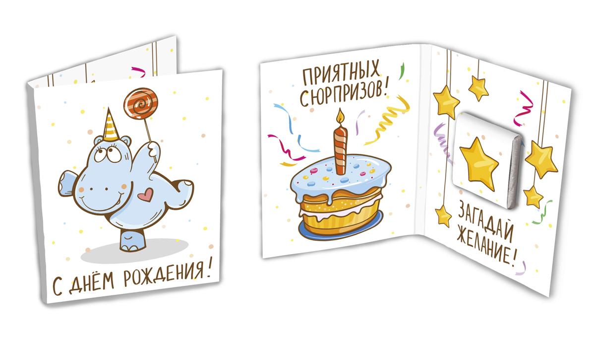 Открытка с бегемотиком на день рождения