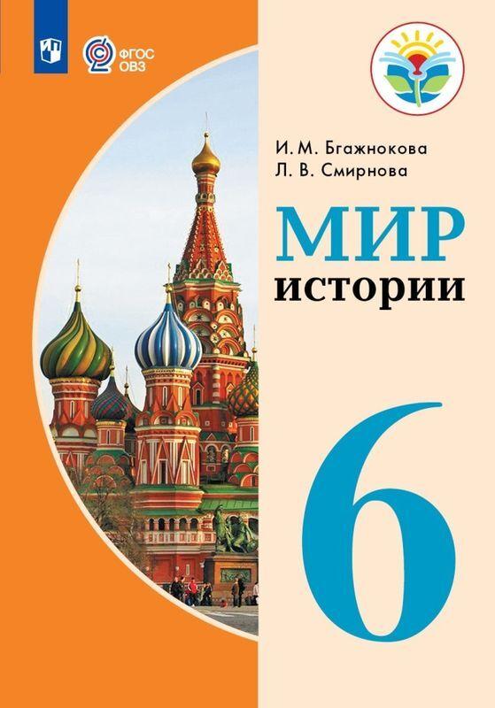 Мир истории. 6 класс. Учебник
