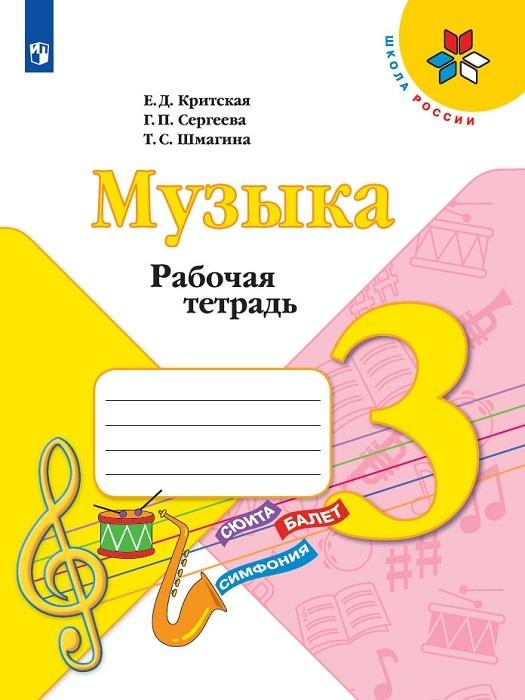 Музыка. Рабочая тетрадь. 3 класс. Учебное пособие для общеобразовательных организаций
