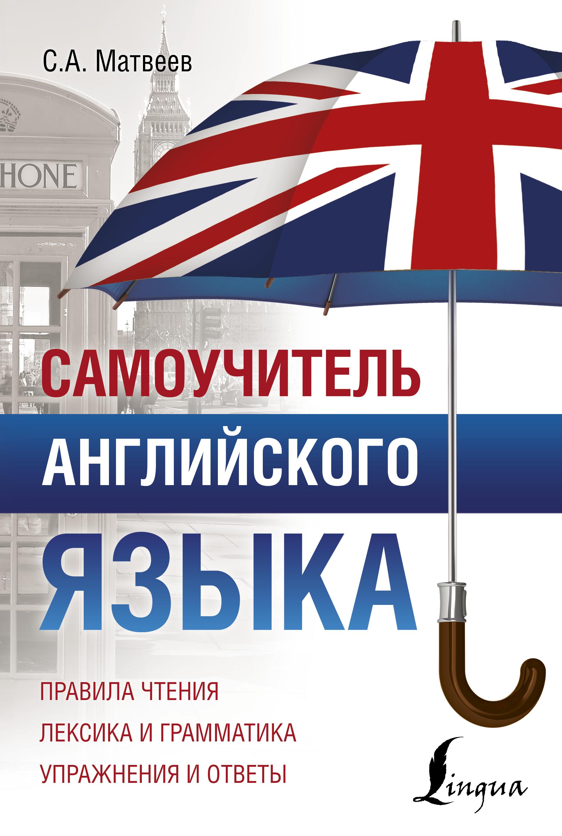 Самоучитель английского языка | Матвеев Сергей Александрович