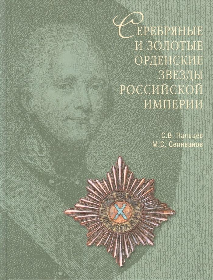 Пальцев С.В.. Серебряные и золотые орденские звезды Российской Империи