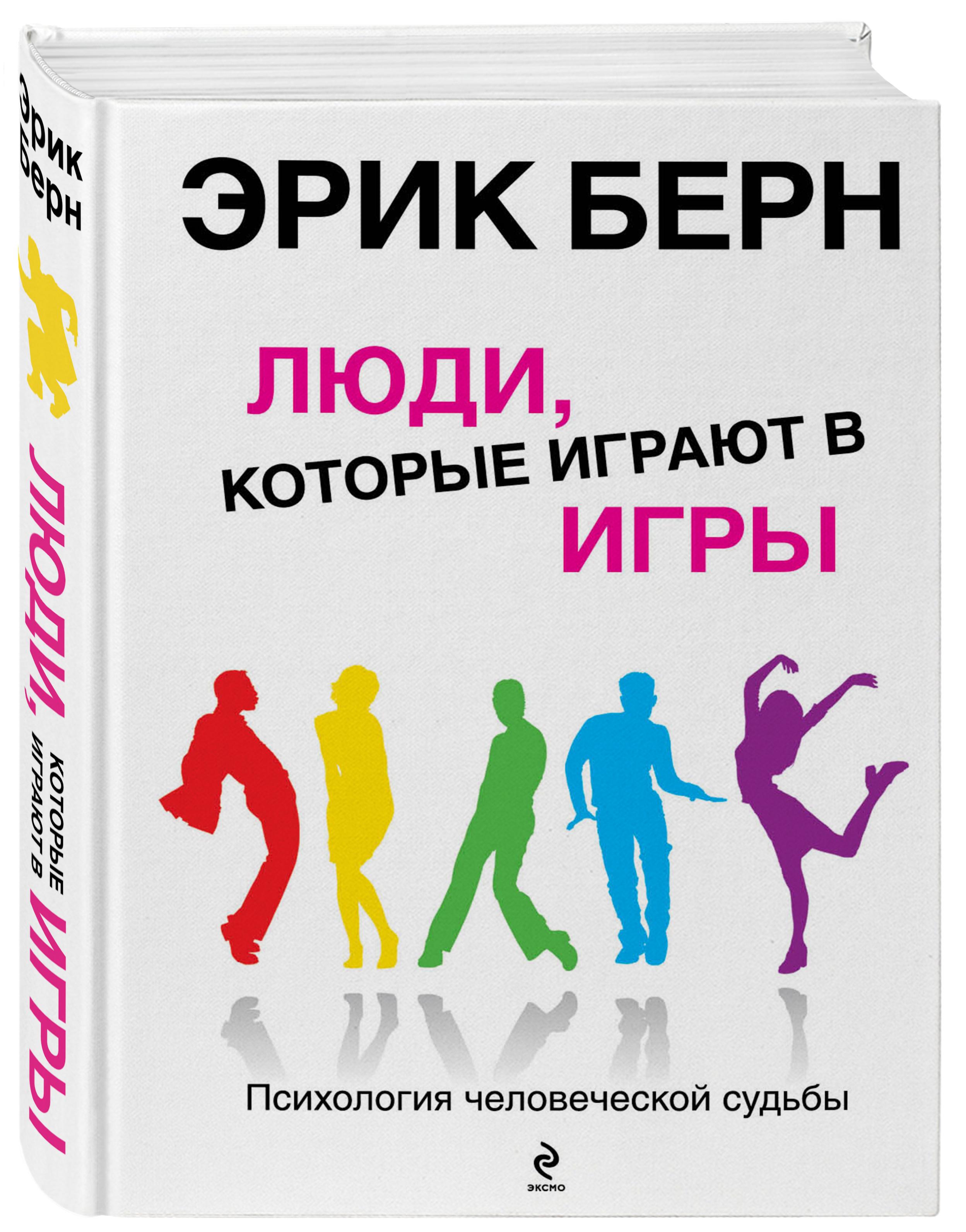 """Книга """"Люди, которые играют в игры"""" Берн Эрик – купить книгу ISBN  978-5-699-27309-6 с быстрой доставкой в интернет-магазине OZON"""