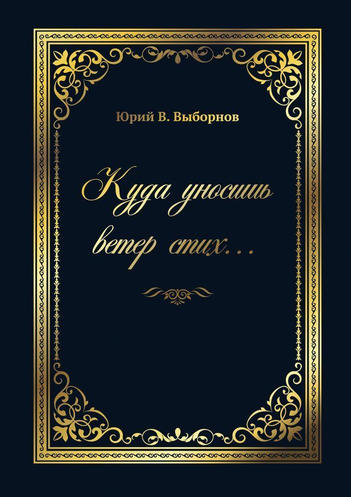 Юрий В. Выборнов. Куда уносишь ветер стих