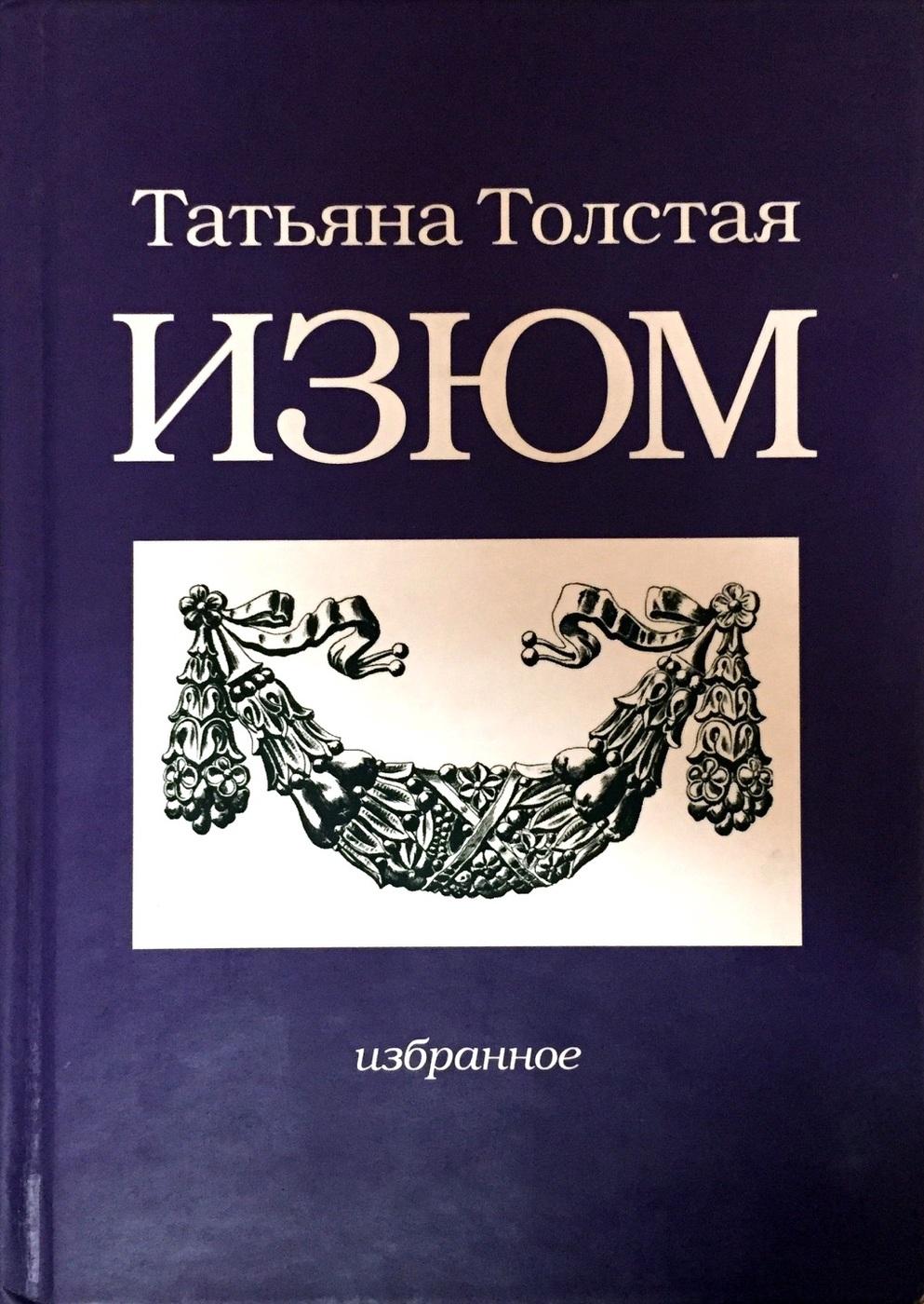 Татьяна Толстая. Изюм
