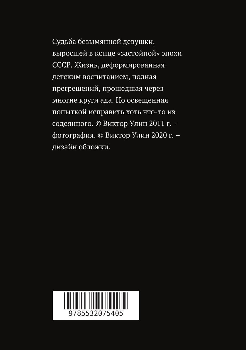 Виктор Улин. Зайчик