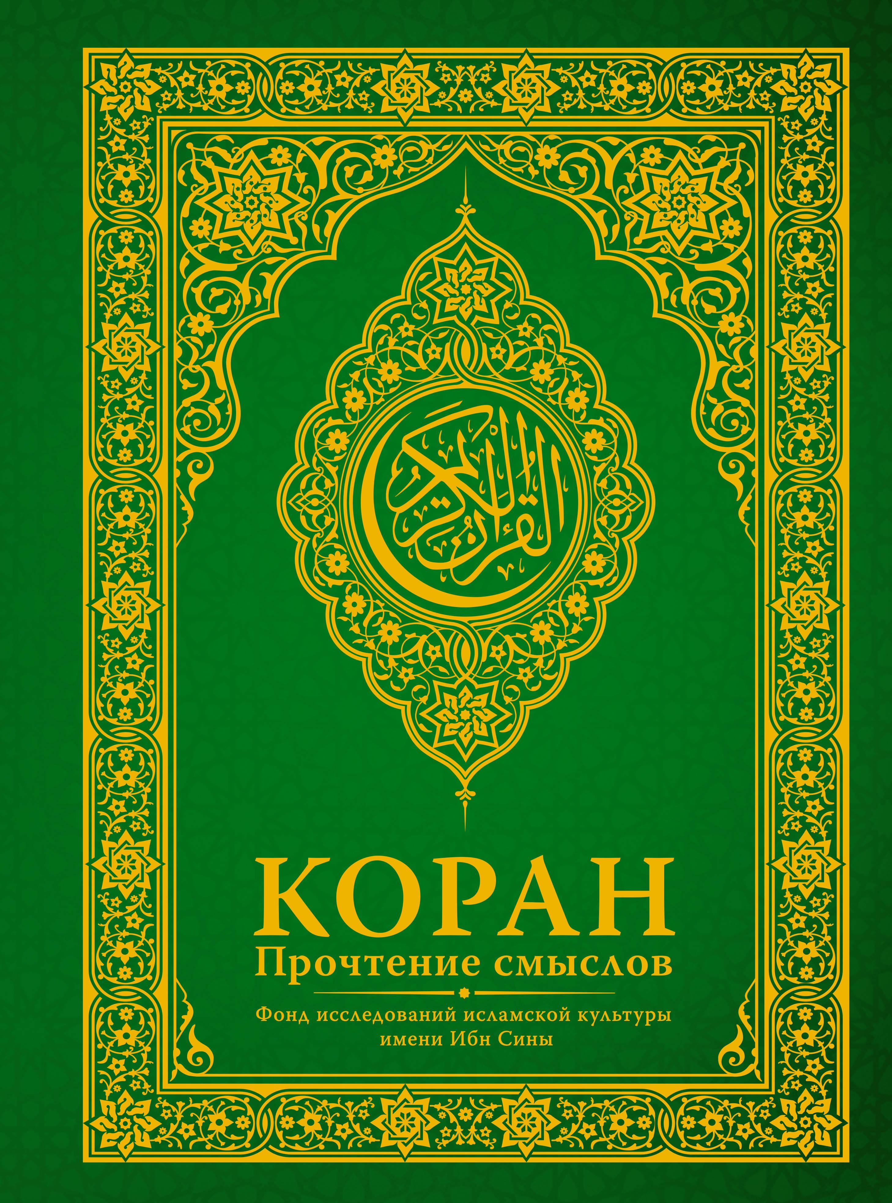 Мусульманская книга картинка