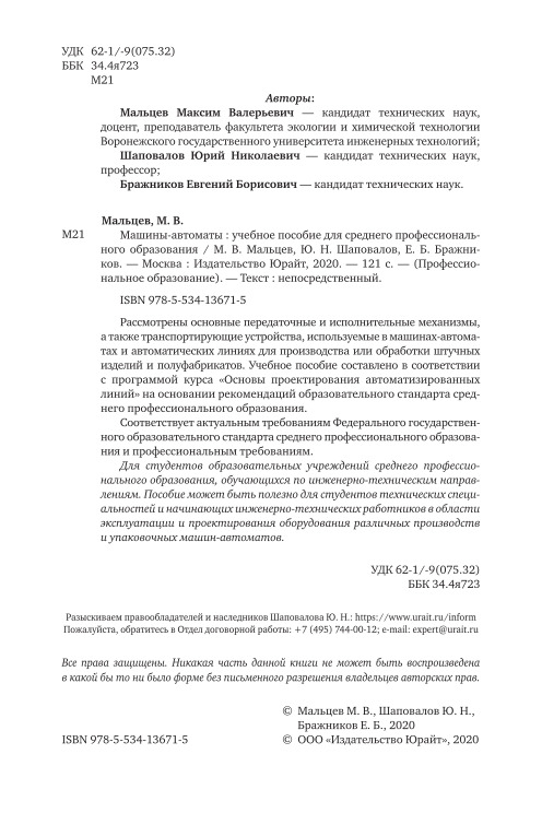 Мальцев Максим Валерьевич. Машины-автоматы