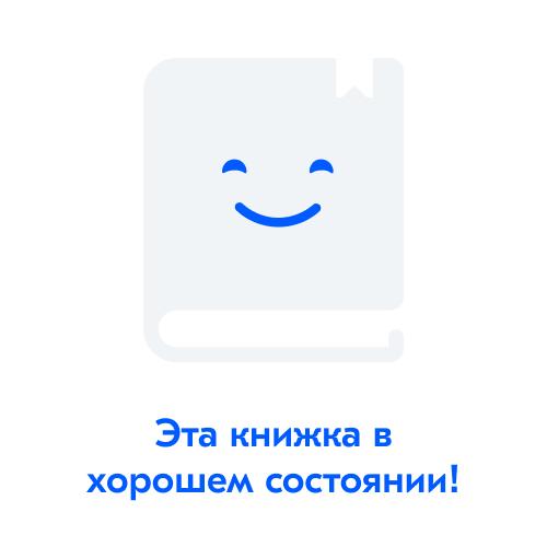 Открытие третьего глаза. Практика | Сахаров Борис Л.
