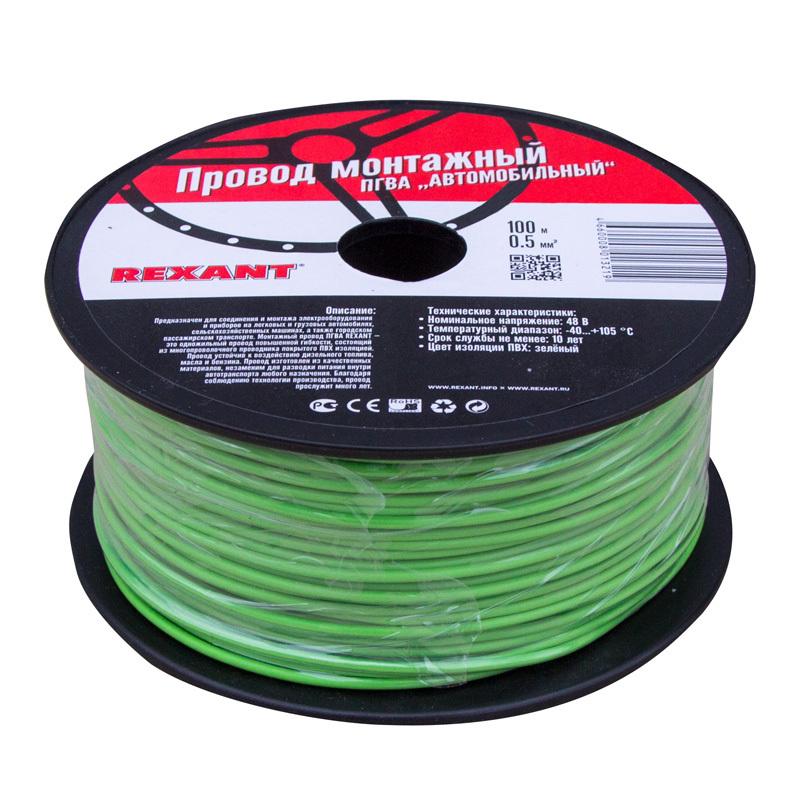 Провод для автомобильной проводки REXANT, 1 х 0,5 кв. мм, длина 100 м