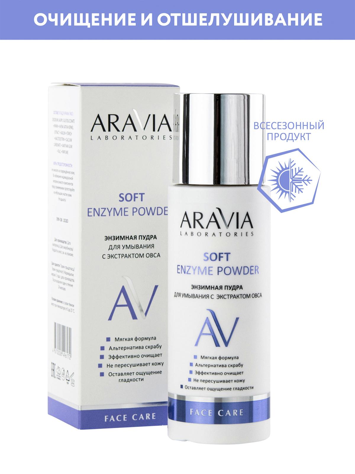ARAVIA Laboratories Энзимная пудра для умывания с экстрактом овса Soft Enzyme Powder, 150 мл