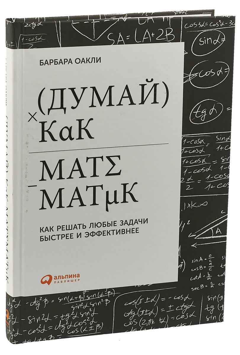 Думай как математик. Как решать любые задачи быстрее и эффективнее | Оакли Барбара  #1