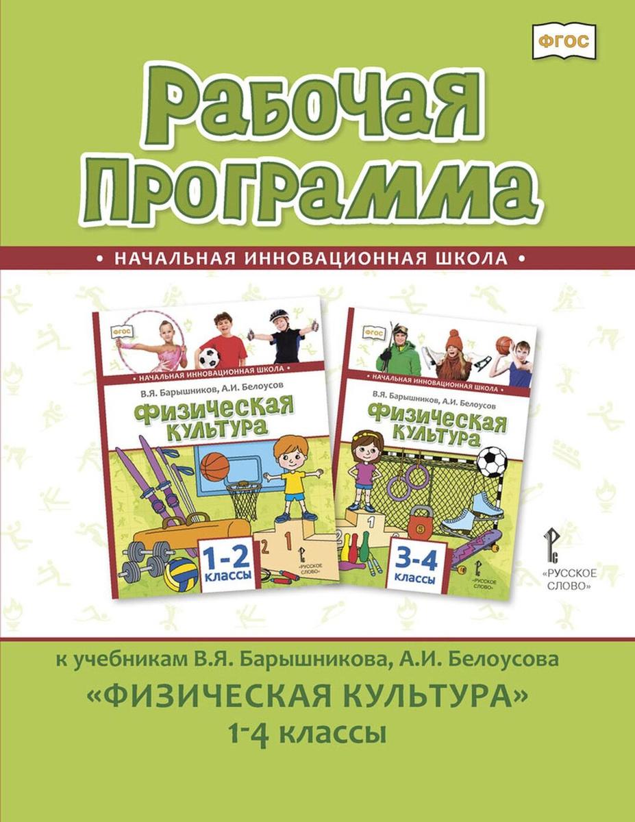 Физическая культура. 1-4 классы. Рабочая программа. К учебникам В. Я. Барышникова, А. И. Белоусова | #1