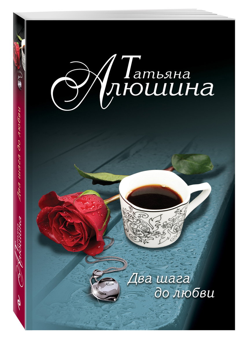 Два шага до любви | Алюшина Татьяна Александровна #1