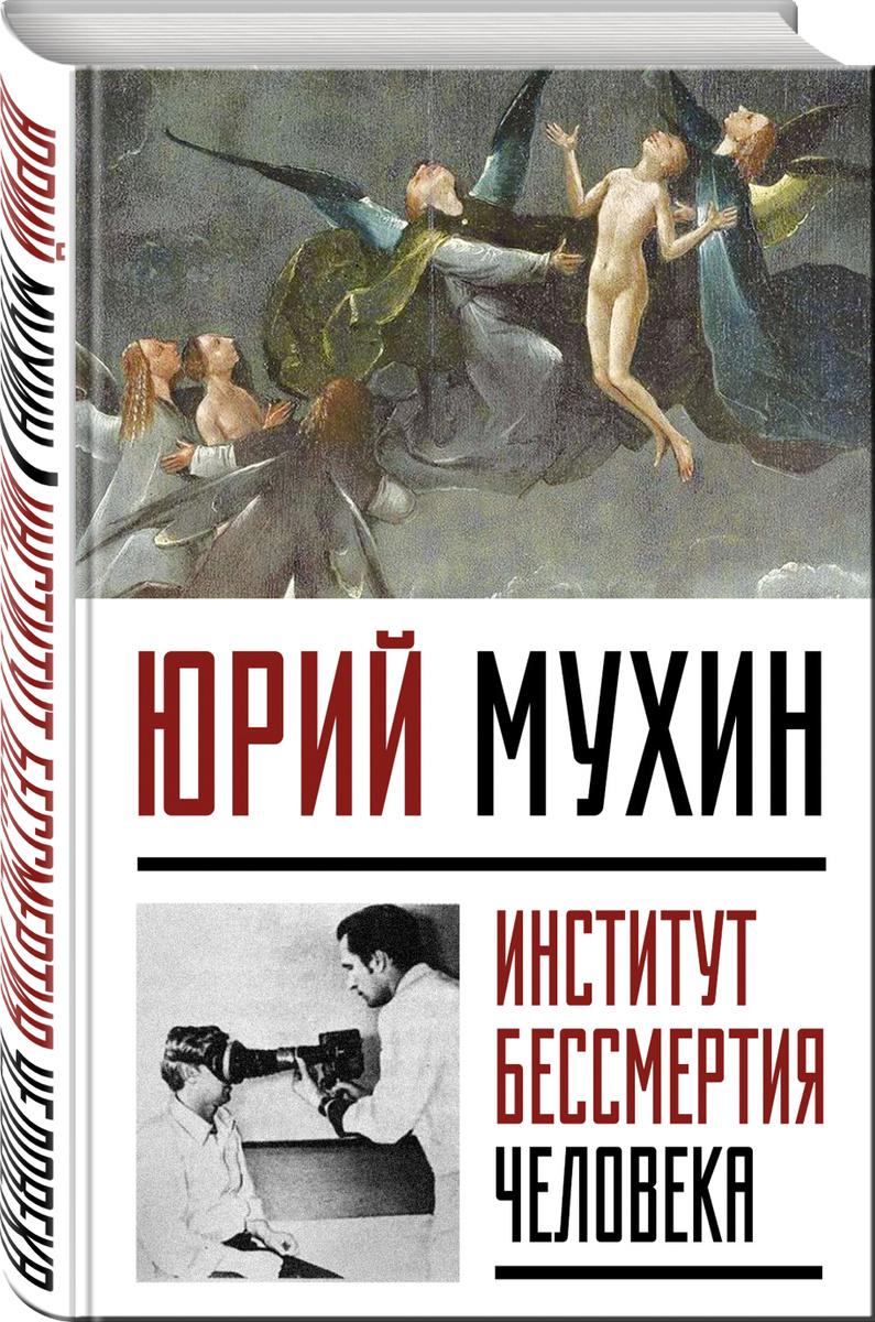 Институт Бессмертия Человека | Мухин Юрий Игнатьевич #1