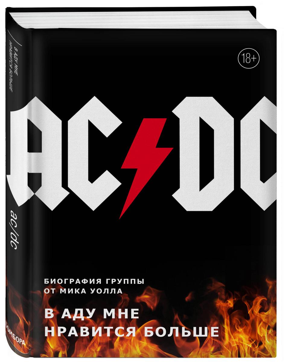 AC/DC. В аду мне нравится больше. Биография группы от Мика Уолла | Уолл Мик  #1