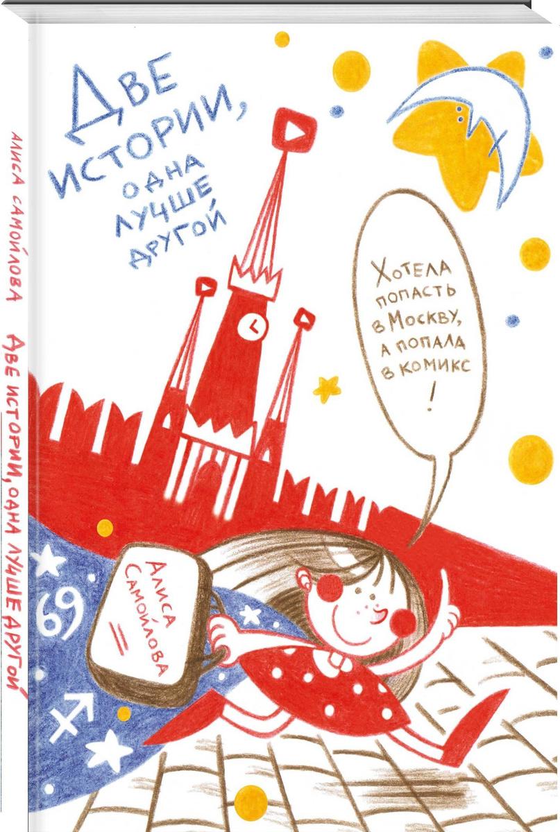 Две истории, одна лучше другой | Самойлова Алиса #1