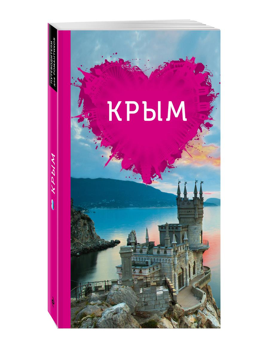 Крым для романтиков | Нет автора #1