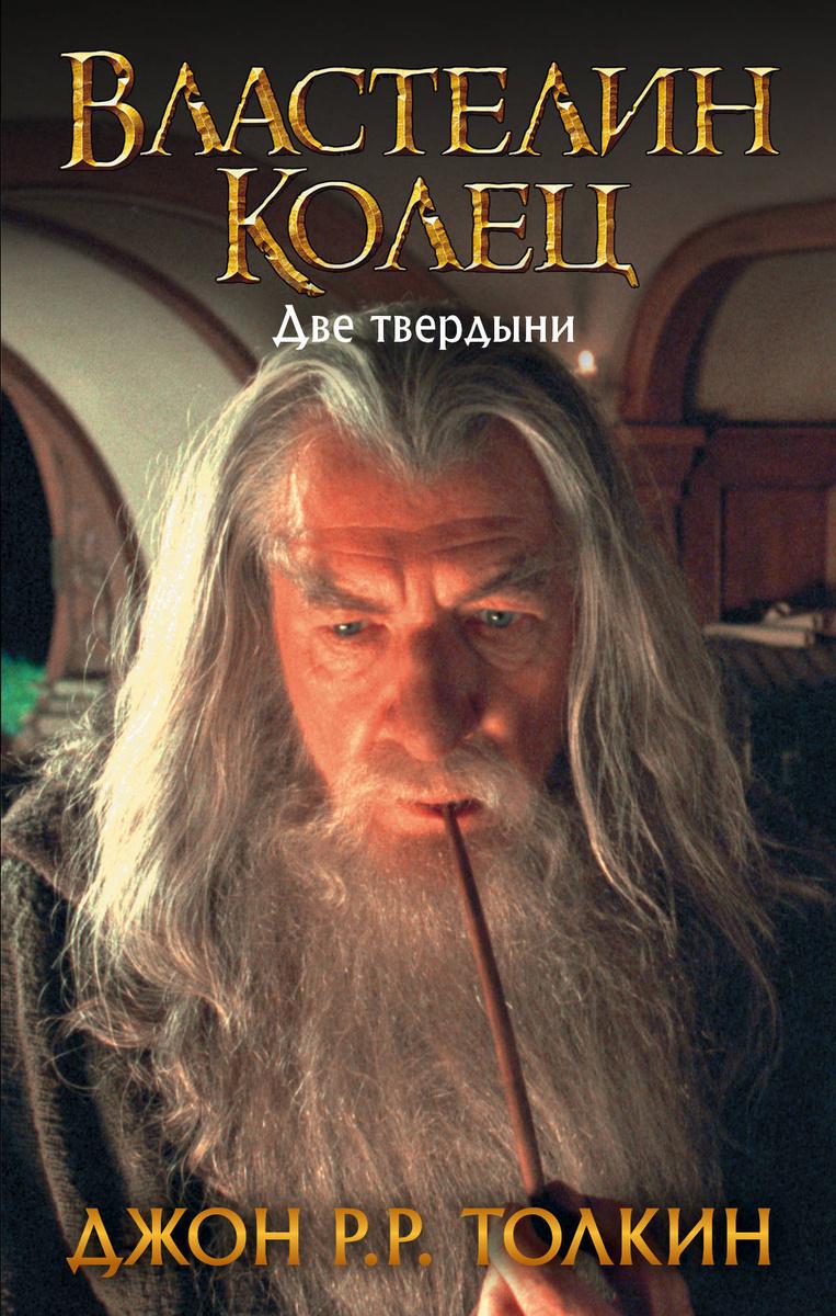 """Книга """"Властелин Колец. Две твердыни"""" Толкин Джон Рональд ..."""