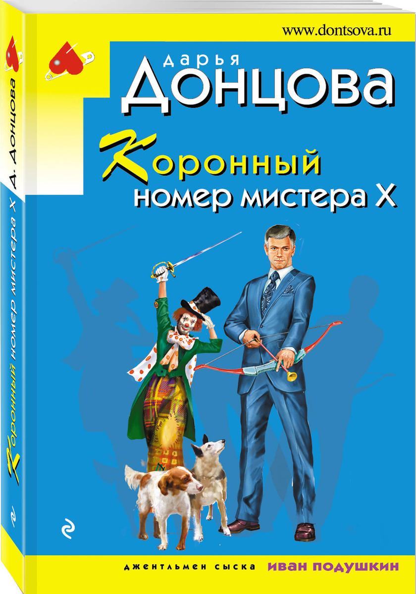 (2020)Коронный номер мистера Х | Донцова Дарья Аркадьевна #1
