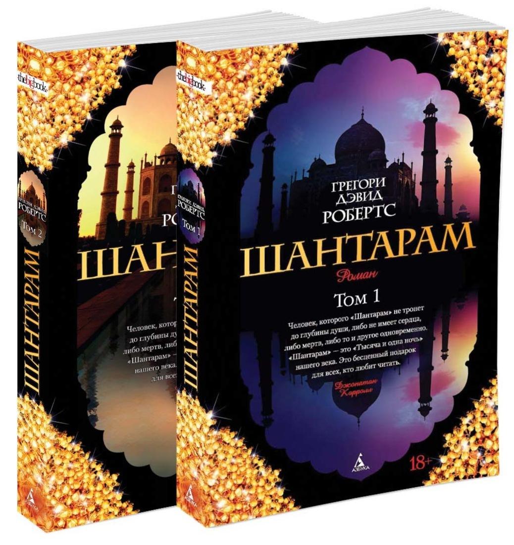 Шантарам (в 2-х томах) (комплект)   Робертс Грегори Дэвид #1