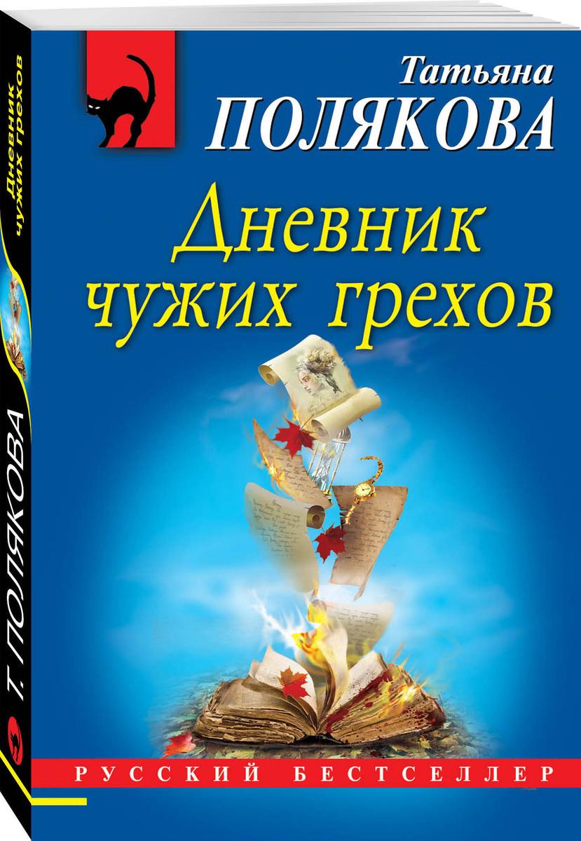 Дневник чужих грехов   Полякова Татьяна Викторовна #1