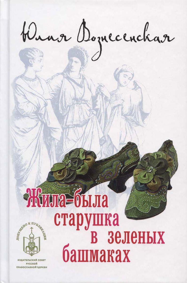 Жила-была старушка в зеленых башмаках | Вознесенская Юлия Николаевна  #1