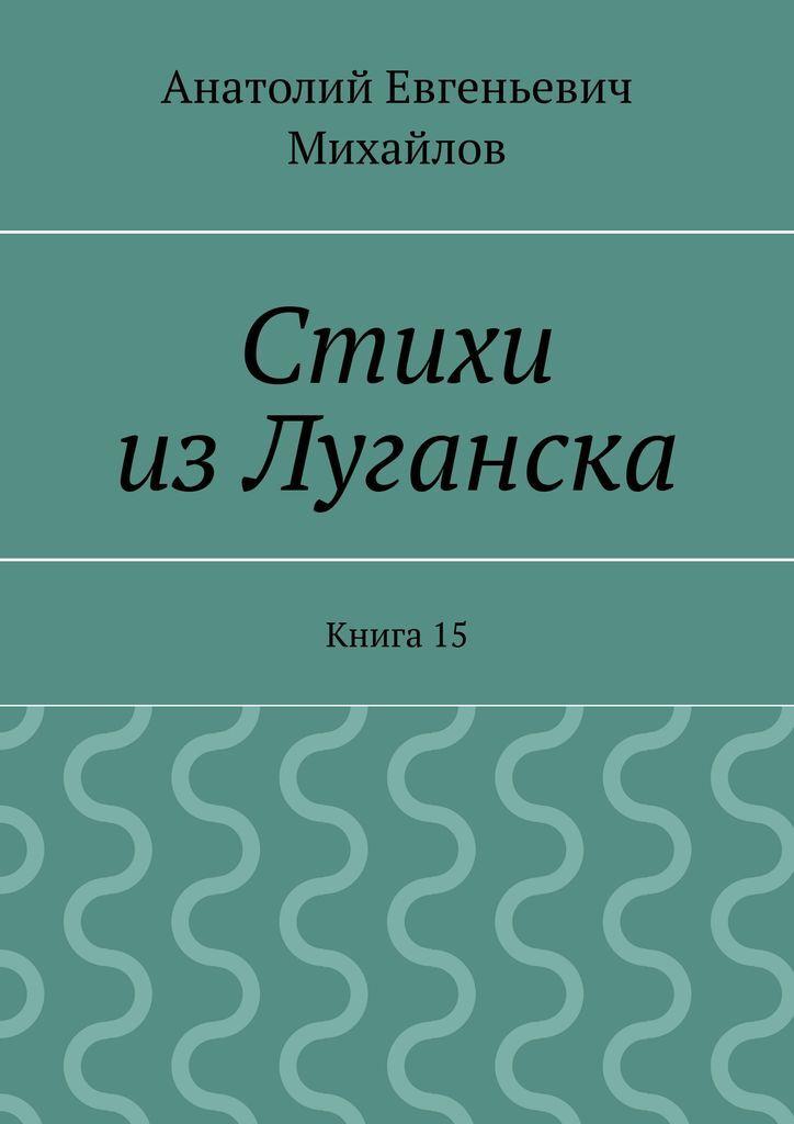 Стихи из Луганска #1