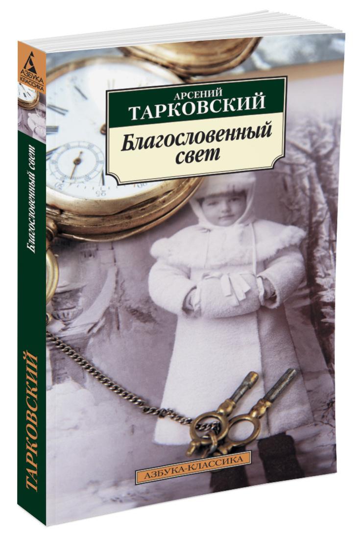 Благословенный свет   Тарковский Арсений #1
