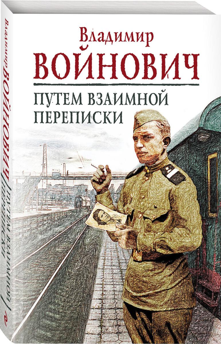 Путем взаимной переписки   Войнович Владимир Николаевич  #1