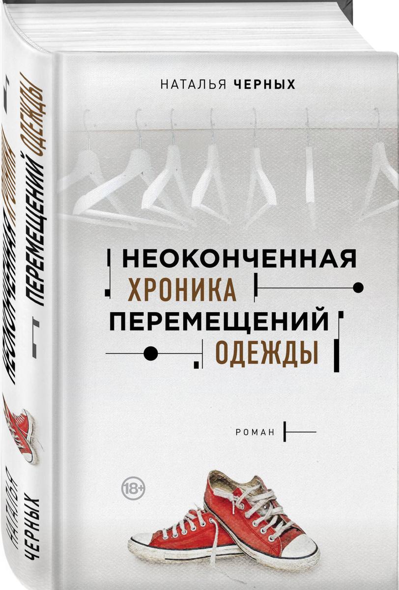 Неоконченная хроника перемещений одежды | Черных Наталья Борисовна  #1