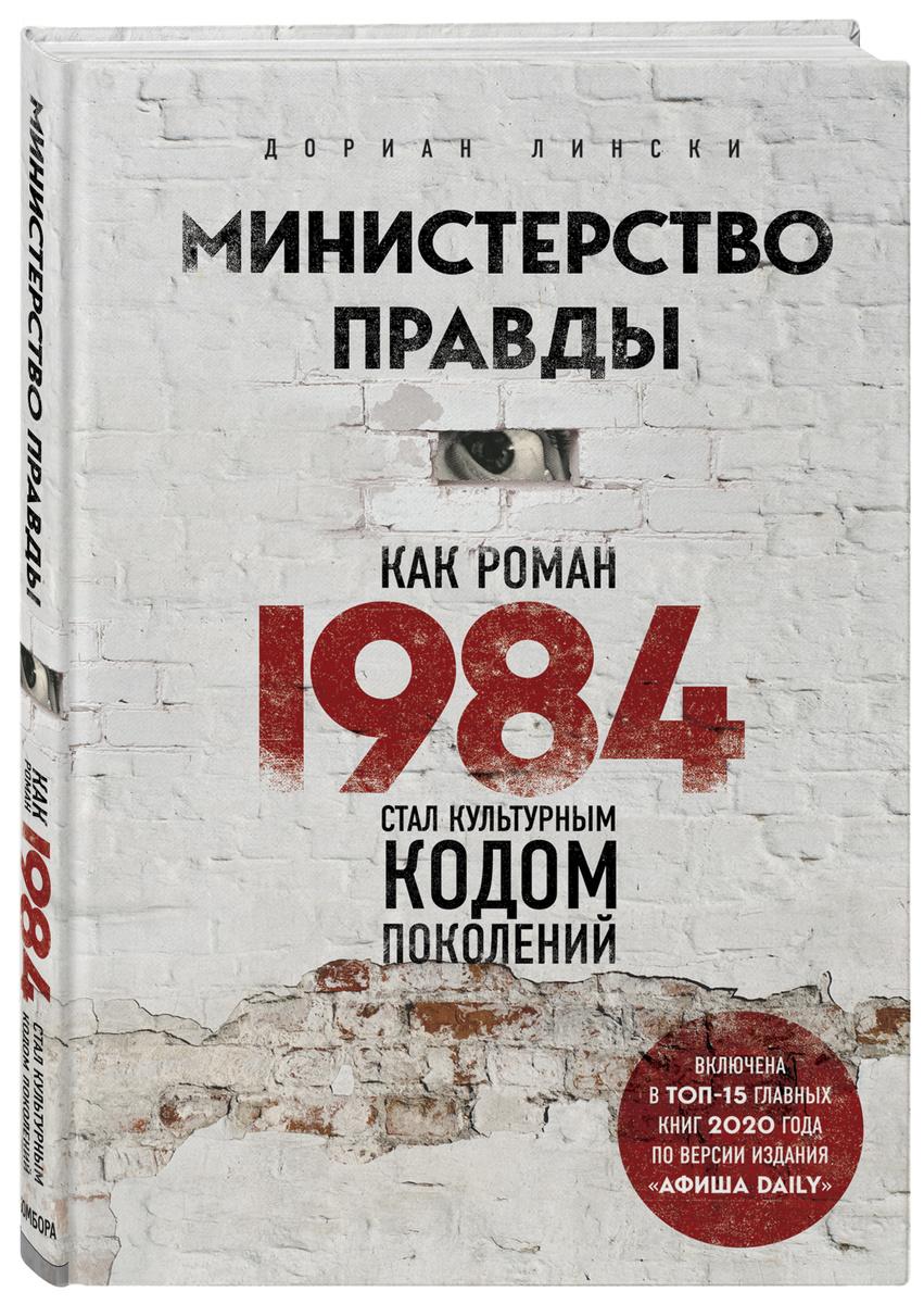 Министерство правды. Как роман «1984» стал культурным кодом поколений   Лински Дориан  #1