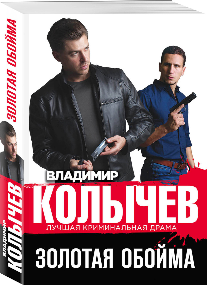 Золотая обойма | Колычев Владимир Григорьевич #1