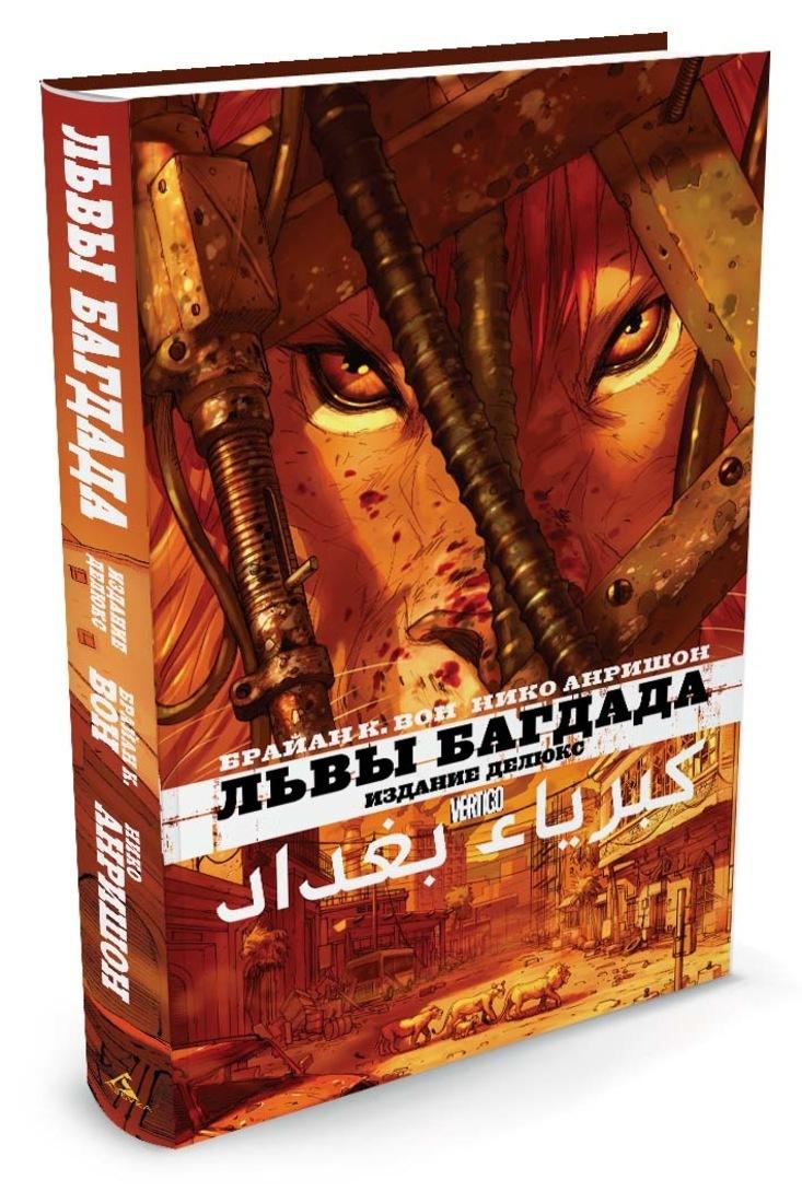 Львы Багдада | Вон Брайан К., Анришон Нико #1