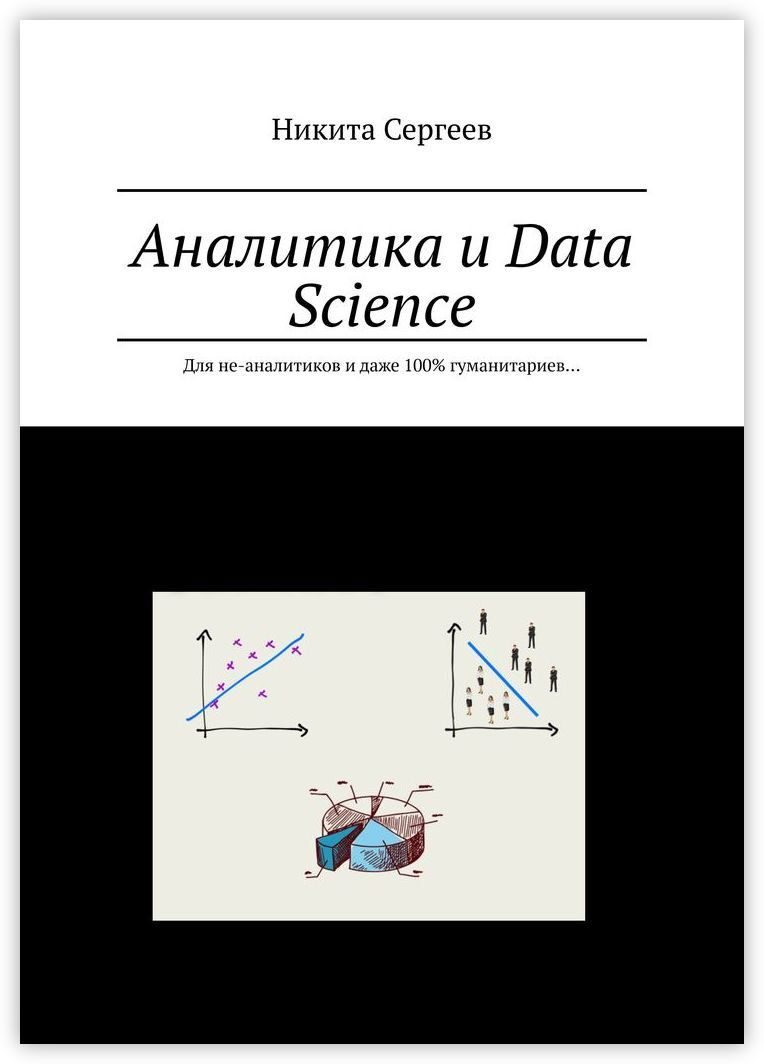 Аналитика и Data Science #1