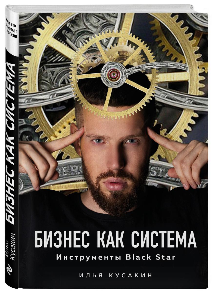 (2018)Бизнес как система. Инструменты Black Star   Кусакин Илья Владимирович  #1