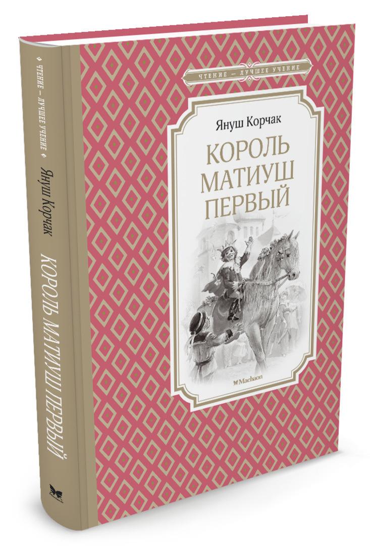 Король Матиуш Первый | Корчак Януш #1
