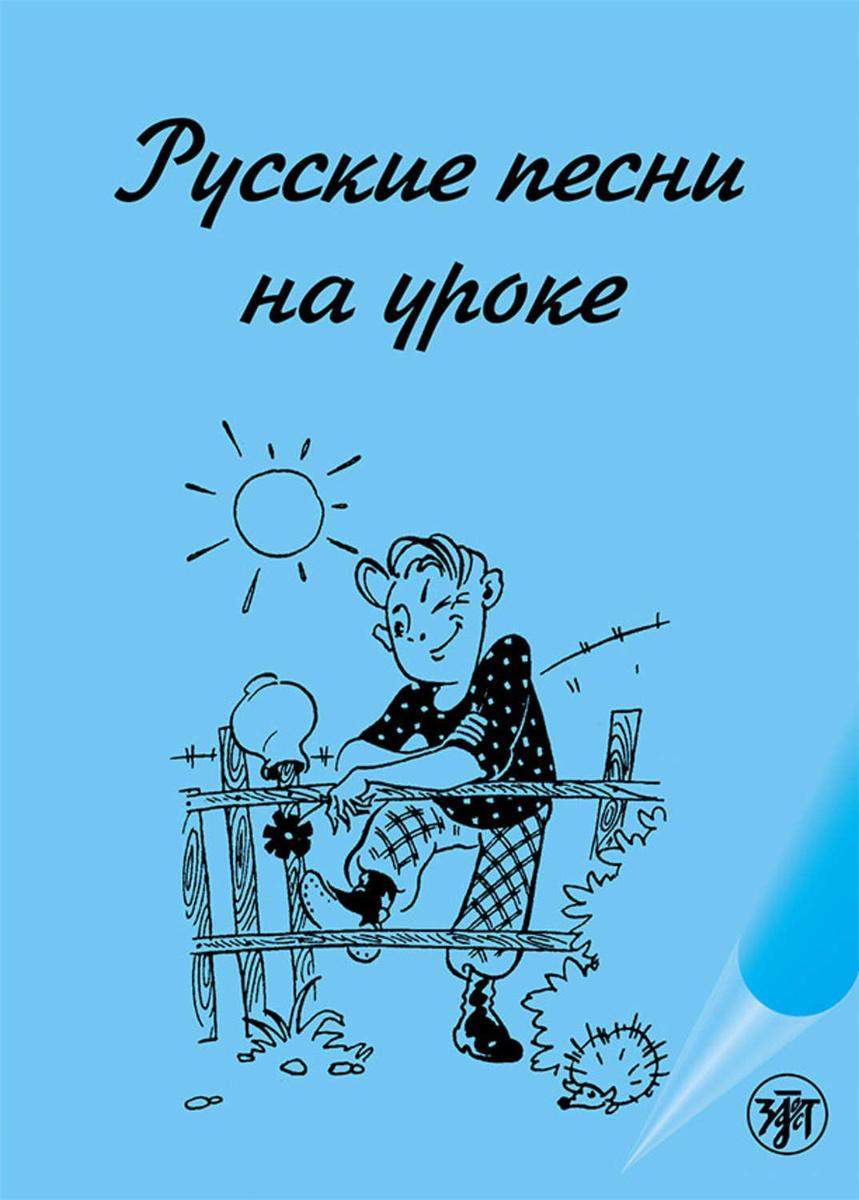 Русские песни на уроке. Хрестоматия по русской фонетике и интонации | Нет автора  #1