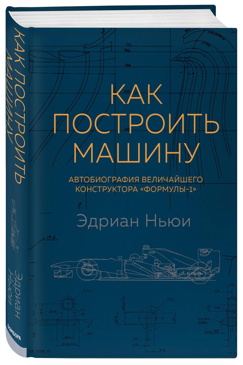 Как построить машину автобиография величайшего конструктора «Формулы-1» (2-е изд.) | Ньюи Эдриан  #1