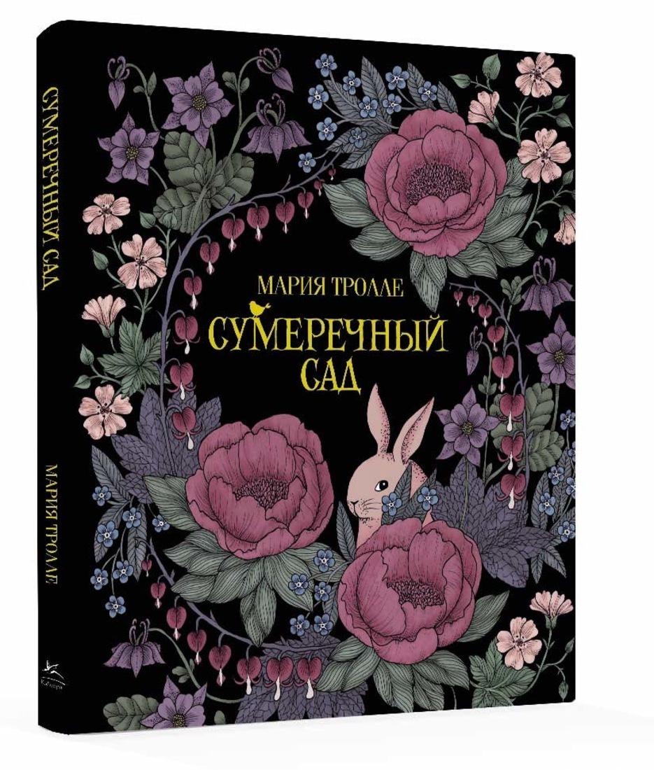 Сумеречный сад | Тролле Мария #1
