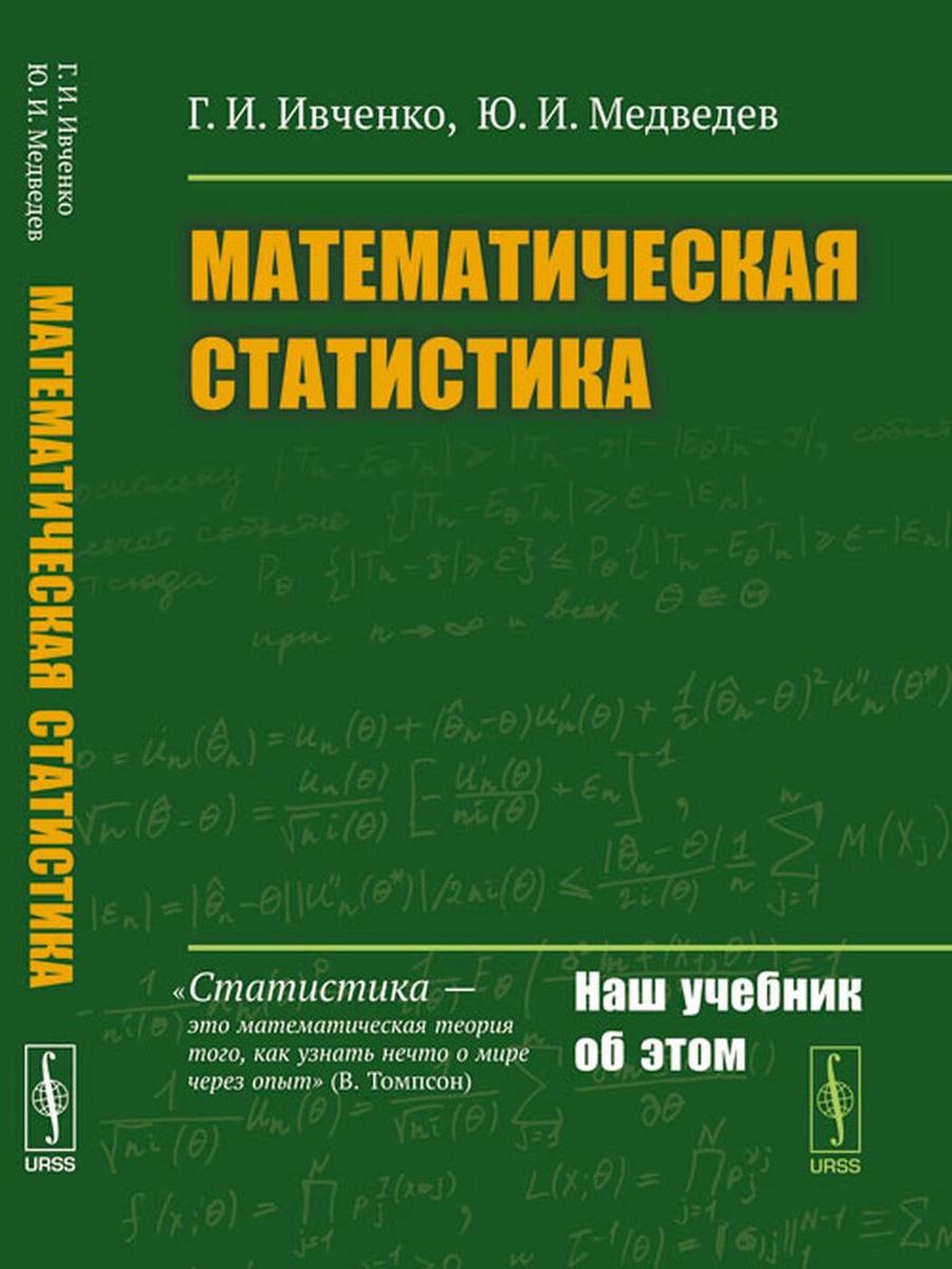 Математическая статистика. Учебник   Ивченко Григорий Иванович, Медведев Юрий Иванович  #1