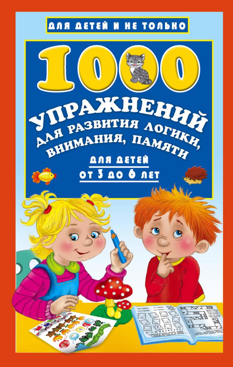 1000 упражнений для развития логики, внимания, памяти для детей от 3 до 6 лет   Нет автора  #1
