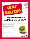 Настольная книга по Adobe Photoshop CS2 | Андерсон Энди #1